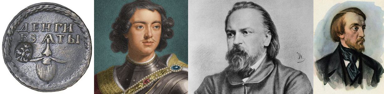 "Under Western Eyes: a beard tax token; Peter the Great (1672-1725); Alexander Herzen;  Vissarion Belinsky (1811-148): ""The fate of the individual, of the person, is more important than the fate of the whole world."""